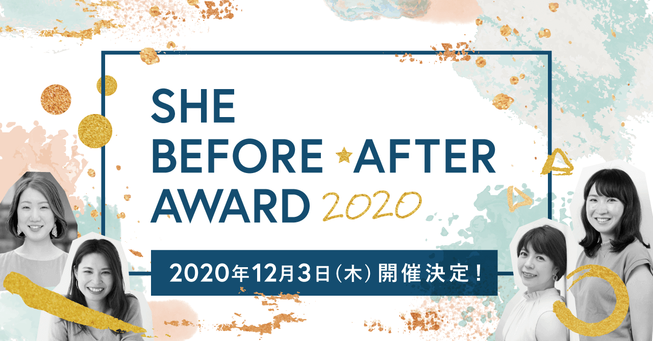 SHE BEFORE AFTER Award 2020 | hazuki_design