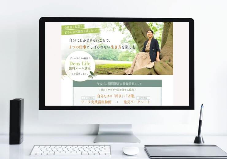 松野麻由子様 | 無料メール講座ご案内LP