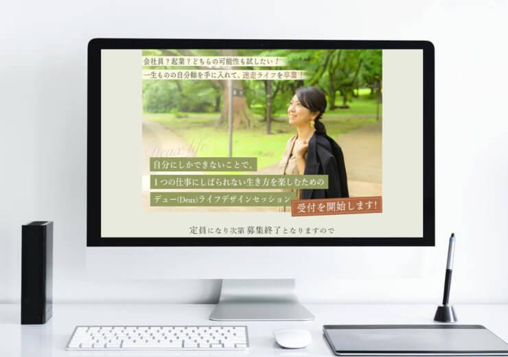 松野麻由子様 | デザインセッションお申し込みLP